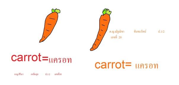 แครอท1-2